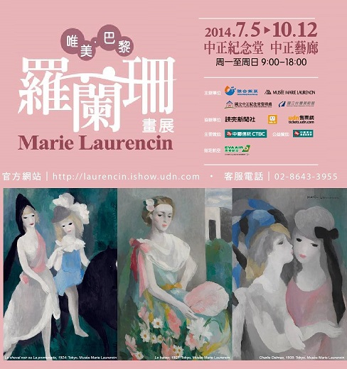 Marie Laurencin Art Exhibit