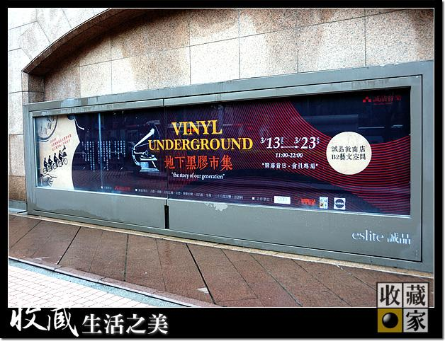 Vinyl Underground - an event organized by 誠品音樂 敦南店